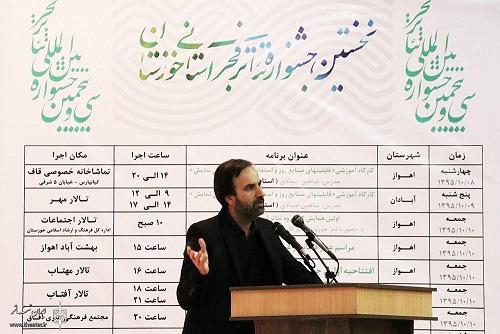 سی و پنجمین جشنواره فجر استانی خوزستان آغاز شد